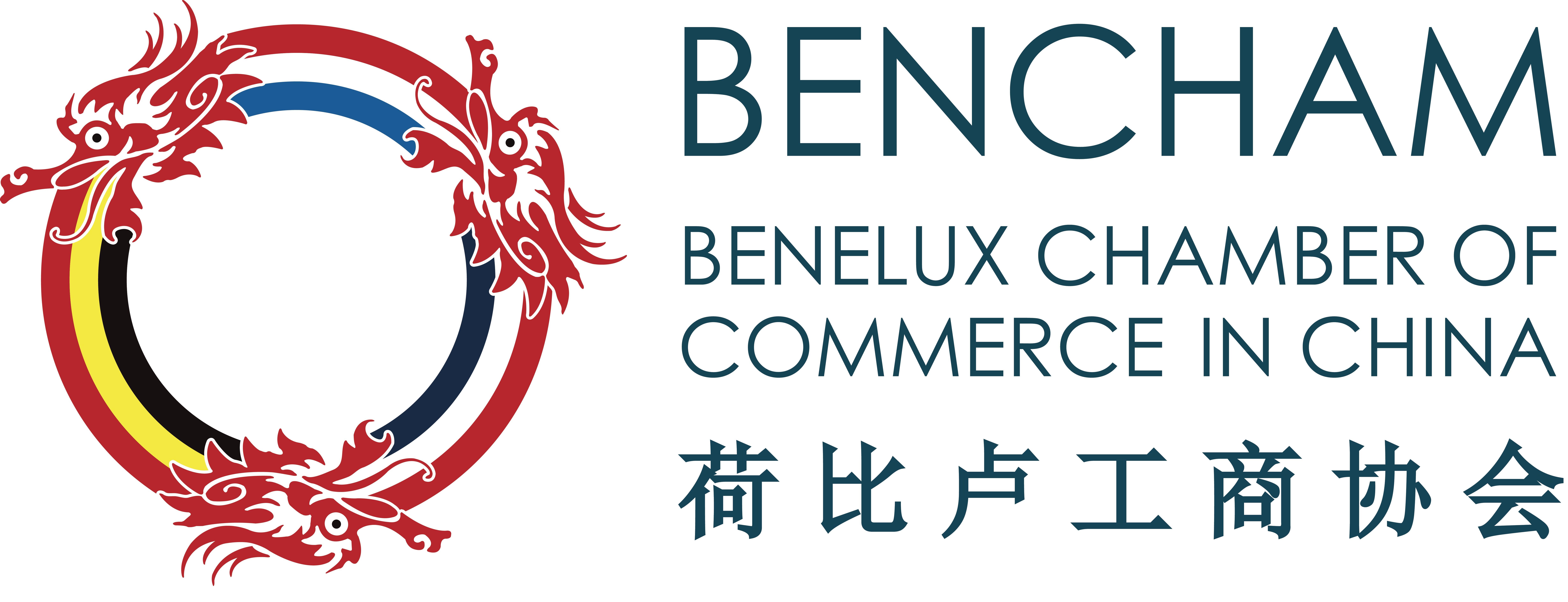Benelux Chamber of Commerce - Pearl River Delta (BenCham PRD)
